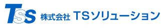 株式会社TSソリューション
